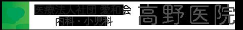 伊東市荻の内科の高野医院公式ホームページ